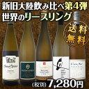 【送料無料】白ワイン好き必見!新旧大陸飲み比べ企画!今、世界で人気が高まるリースリングを厳選5本!