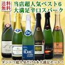[1,500円以上で送料無料]【送料無料】当店厳選辛口スパークリングワイン6本セット!