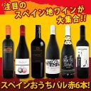 [クーポンで最大2,000円OFF]【送料無料】スペイン全土の地ワイン満喫!スペインおうちバル赤ワイン6本セット!