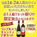 [クーポンで最大2,000円OFF]【送料無料】当店1番、2番人気のワインをお試しいただきたいのでセットにしました!ランブルスコ、キャンティのワイン2本セット!【お1人様1セット限り】