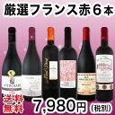 [クーポンで10%OFF]【送料無料】≪モン・ペラ入り≫充実感たっぷりのフランス赤ワインセット 6本!