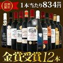 [クーポンで最大2,000円OFF]【送料無料】金賞受賞ワイン三昧12本セット!世界中の金賞赤ワインをセレクト!