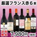 【送料無料】≪モン・ペラ入り≫充実感たっぷりのフランス赤ワイン6本セット