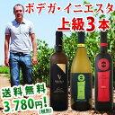 【送料無料】第4弾!京橋ワイン独占!!ボデガ・イニ