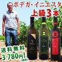 【送料無料】第5弾!京橋ワイン独占!!ボデガ・イニエスタ 上級キュヴェ3本セット!!