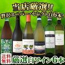 【送料無料】第80弾!京橋ワイン厳選!これぞ極旨辛口白ワイン!『白ワインを存分に楽しむ!』味わい深い