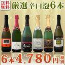 【送料無料】第49弾!泡祭り!京橋ワイン厳選辛口スパークリン...