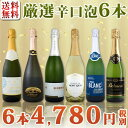 【送料無料】第53弾!泡祭り!当店厳選辛口スパークリングワイン6本スペシャルセット!