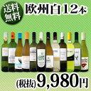 【送料無料】第68弾!超特大感謝!≪スタッフ厳選≫の激得白ワイン12本9,980円(税別)セット!
