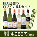 【送料無料】第90弾!採算度外視の謝恩企画!京橋ワイン厳選!...