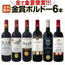 ワイン 【送料無料】第174弾!全て金賞受賞!史上最強級「キ...