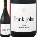 [クーポンで10%OFF]フランク・ヨーン ピノ・ノワール 2015【ドイツ】【赤ワイン】【750ml】【ファルツ】【ビオディナミ】
