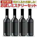ワイン セット 【送料無料】当店厳選!お試しワインが4本入り...