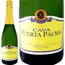 [クーポンで10%OFF]プエルタ・パルマ・カバ・ブリュット【スペイン】【750ml】【白スパークリングワイン】【カヴァ】【瓶内二次発酵】【シャンパン製法】【辛口】【エクストレマドゥーラ】【アルメンドラレホ】【750ml】【希少産地】