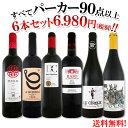 【送料無料】第53弾!すべてパーカー【90点以上】赤ワイン6本セット!