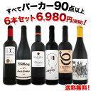 赤ワイン フルボディ セット 【送料無料】第58弾!すべてパーカー【90点以上】赤ワイ