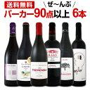 赤ワイン フルボディ セット 【送料無料】第63弾!すべてパ...