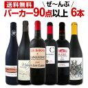 赤ワイン フルボディ セット 【送料無料】第67弾!すべてパ