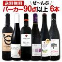 クーポンで10 OFF 赤ワイン フルボディ セット 【送料無料】第71弾!すべてパーカー【90点以上】赤ワインセット 6本!