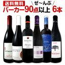 [クーポンで10%OFF]赤ワイン フルボディ セット 【送料無料】第73弾!すべてパーカー