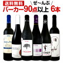 赤ワイン フルボディ セット 【送料無料】第74弾!すべてパ...