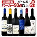 赤ワイン フルボディ セット 【送料無料】第76弾!すべてパ...