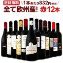 [クーポンで10%OFF]ワイン 【送料無料】第104弾!超特大感謝!≪スタッフ厳選≫の激得赤
