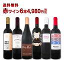 赤ワイン セット 【送料無料】第119弾...