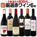 赤ワイン セット 【送料無料】第123弾!採算度外視の謝恩企...