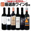 赤ワイン セット 【送料無料】第125弾!採算度外視の謝恩企