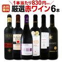 [クーポンで10%OFF]赤ワイン セット 【送料無料】第131弾!採算度外視の謝恩企画!当