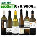 白ワイン セット 【送料無料】第97弾!特大感謝の厳選