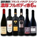 赤ワイン 第46弾!≪濃厚赤ワイン好き必見!≫大満足のフルボディ赤ワインセット 6本!
