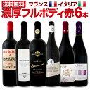 赤ワイン 【送料無料】第47弾!≪濃厚赤ワイン好き必見!≫大...