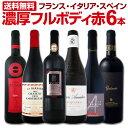 赤ワイン 第49弾!≪濃厚赤ワイン好き必見!≫大満足のフルボディ赤ワインセット 6本!