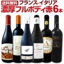 クーポンで10 OFF 赤ワイン 【送料無料】第50弾!≪濃厚赤ワイン好き必見!≫大満足のフルボディ赤ワインセット 6本!