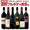 赤ワイン 第52弾!≪濃厚赤ワイン好き必見!≫大満足のフルボディ赤ワインセット 6本!