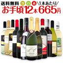 [クーポンで最大2,000円OFF]【送料無料】第63弾!1本あたり665円(税別)!スパークリングワイン、赤ワイン、白ワイン!得旨ウルトラバリューワインセット 12本!