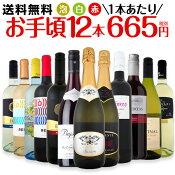 [クーポンで7%OFF]ワイン 【送料無料】第65弾!1本あたり665円(税別)!スパークリングワイン、赤ワイン、白ワイン!得旨ウルトラバリューワインセット 12本!