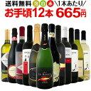 ワイン 【送料無料】第72弾!1本あたり...