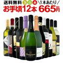 ワイン 【送料無料】第74弾!1本あたり665円(税別)!スパークリングワイン、赤ワイン