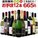 ワイン 【送料無料】第76弾!1本あたり665円(税別)!スパークリングワイン、赤ワイン、白ワイン!得旨ウルトラバリューワインセット 12本!