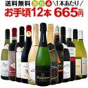 ワイン 【送料無料】第77弾!1本あたり665円(税別)!スパークリングワイン、赤ワイン、白ワイン!得旨ウルトラバリューワインセット 12本!