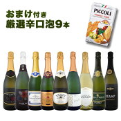 [クーポンで7%OFF]スパークリングワイン セット 【送料無料】第41弾!1本当たり776円(税別)!グリッシーニのオマケ付き!辛口スパークリングワインセット 9本!