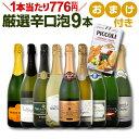 ワイン スパークリングワイン セット 【送料無料】第45弾!...