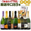 ワイン スパークリングワイン セット 【送料無料】第48弾!...