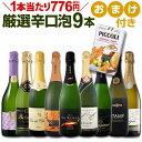 ワイン スパークリングワイン セット 【送料無料】第50弾!1本当たり776円(税別)!グ