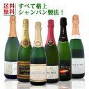 【送料無料】ぜんぶ瓶内2次発酵のシャンパン製法!クレマン&カバ極旨至福スパークリ