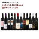 [クーポンで最大2,000円OFF]【送料無料】濃厚赤ワイン三昧!世界中の濃厚赤ワインだけをセレクト!赤ワインセット 12本!
