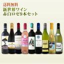 【送料無料】パーティーにもぴったりの新世界ワイン赤白9本セット!パーカー92点赤も入った!